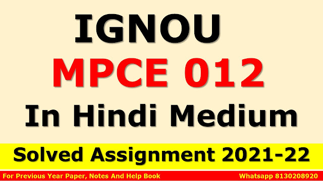 MPCE 012 Solved Assignment 2021-22 In Hindi Medium