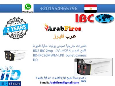 كاميرات خارجية اسباني بوليت عالية الجودة  للبيع المصرية للاتصالات IID2 IBC 2mp IID-IPC26MWM-LPR  bullet camers HD