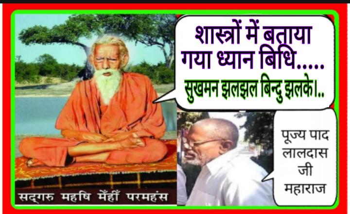 """P59, How do you meditate? """"सुखमन झलझल बिन्दु झलके।..."""" महर्षि मेंहीं पदावली अर्थ सहित। ध्यान मुद्रा में गुरुदेव।"""