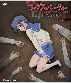 Corpse Party Tortured Souls BD Sub Indo Batch Eps 1-04