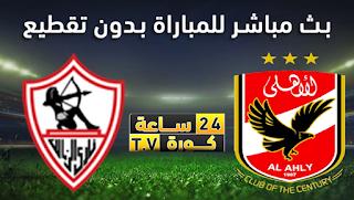 مشاهدة مباراة الأهلي والزمالك بث مباشر بتاريخ 27-11-2020 دوري أبطال أفريقيا
