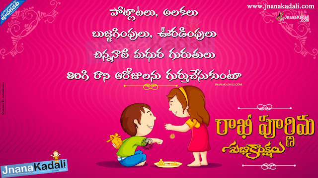 best rakhi wishes, rakshabandhan quotes in telugu, rakhi mantram in telugu, nice rakshabandhan quotes hd wallpapers