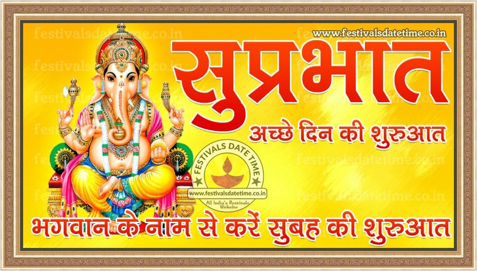 Bengali Quotes Wallpaper Hindi Good Morning God Images श्री गणेश भगवान सुप्रभात