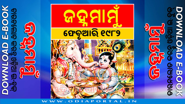 Janhamamu (ଜହ୍ନମାମୁଁ) - 1982 (February) Issue Odia eMagazine - Download e-Book (HQ PDF)