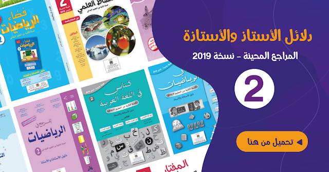 تحميل دلائل الأستاذة والأستاذ الجديدة للمستوى الثاني - نسخة 2019