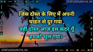 Dost Bhul Gaye Shayari    दोस्त भूल गए शायरी