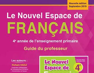 دليل-الأستاذ-Guide-le-nouvel-espace-de-français-4aep-للسنة-الرابعة-من-التعليم-الابتدائي-المنهاج-الجديد