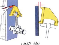 اختبار الانحناء لذراع التوصيل
