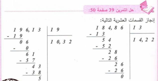 حل تمرين 39 صفحة 50 رياضيات للسنة الأولى متوسط الجيل الثاني