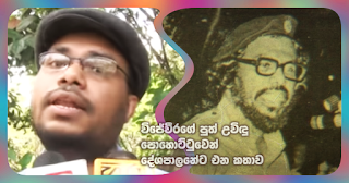 Story about Wijeweera's son, Uvindu entering politics ... from Pohottuwa