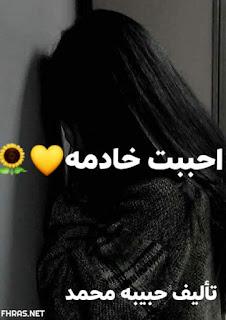 رواية احببت خادمه كامله بقلم شهد محمد