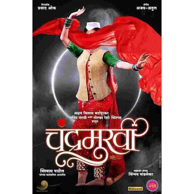 Chandramukhi (2020) Marathi Movie First Look Poster, Star Cast, Release Date,