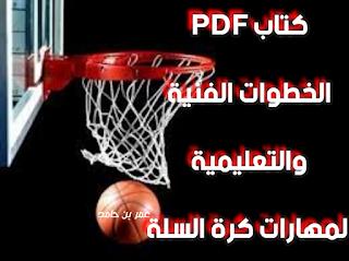 كتاب PDF الخطوات الفنية والتعليمية لمهارات كرة السلة
