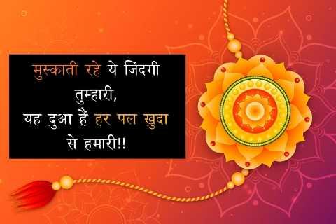 rakhi wishes photos download