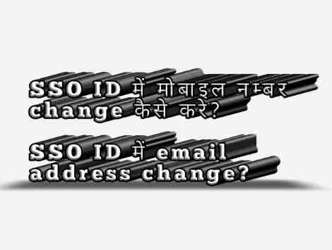 Sso id me mobile number change kaise kare. Sso id me email id change kaise kare.