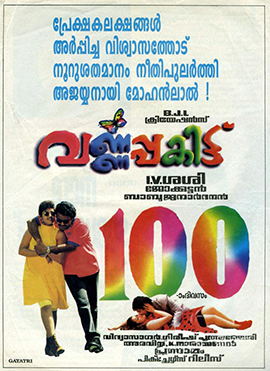 varnapakittu malayalam movie www.mallurelease.com
