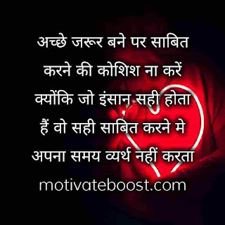 Nice thought of the day in hindi