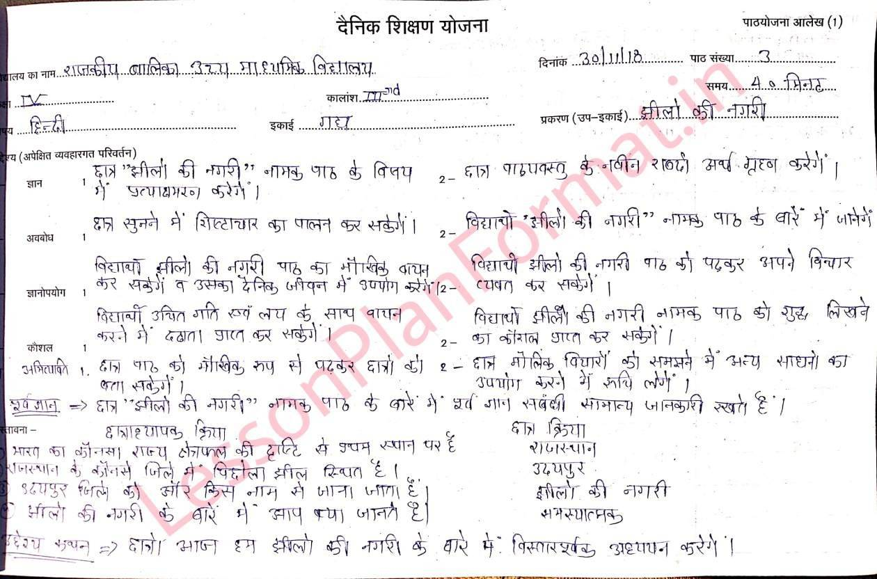 Hindi Lesson Plan for B. Ed/D El Ed