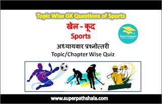 Topic Wise GK Questions of Sports: खेल - कूद अध्यायवार प्रश्नोत्तरी