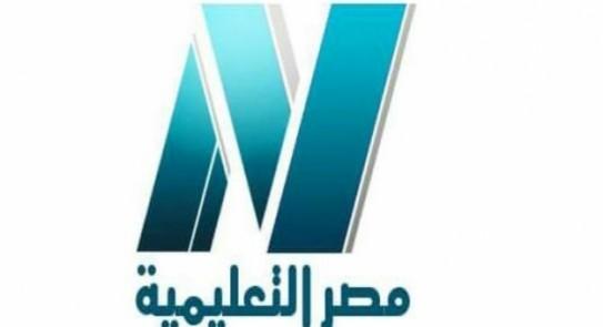 تردد قناة مصر التعليمية الناقلة للبرامج الدراسية بعد تعطيلها بالمدارس