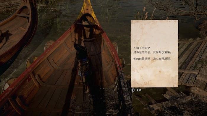 刺客教條 維京紀元 (Assassin's Creed Valhalla) 背叛的惡臭線索調查步驟 | 娛樂計程車