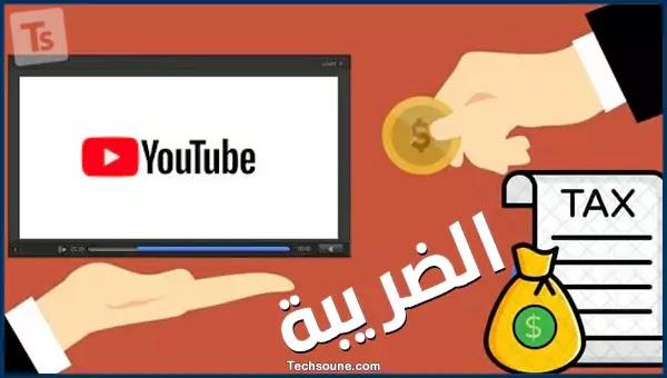 شرح اقتطاع الضريبة على أرباح YouTube وكيف يتم احتسابها