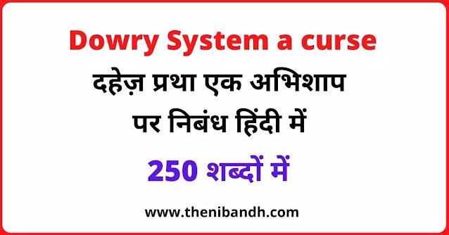 Dahej Pratha text image in hindi