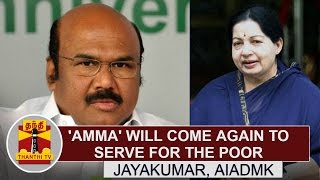 'Amma' will come again to serve for the Poor – Jayakumar, AIADMK | Thanthi Tv