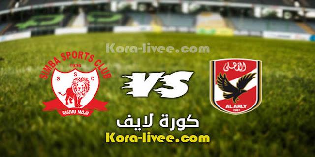 مشاهدة مباراة الأهلي وسيمبا بث مباشر يلا شوت بتاريخ 09-04-2021 دوري أبطال أفريقيا