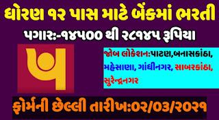 Bank Jobs 2021|Bank Jobs|Bank Vacancy|Bank Vacancy 2021|Punjab National Bank Recruitment 2021|Bank Recruitment|Bank Recruitment Apply Online|Various Bank Job|Bank Jobs 2020