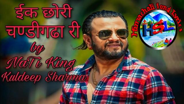 Ik Chori Chandigarha Re Song Lyrics Hindi - Kuldeep Sharma | Hindi - English | 2021