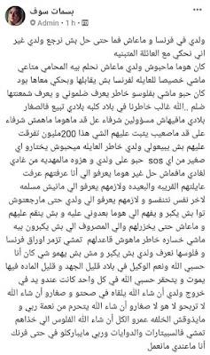"""فضيحة :"""" الفتاة تونسية التي افتكت منها الدولة رضيعها ... تم بيعه لعائلة فرنسية مقابل 200 ألف دينار """" صور !!"""
