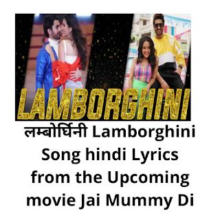 लम्बोर्घिनी Lamborghini Song hindi Lyrics,लम्बोर्घिनी ,Lamborghini,hindi Lyrics
