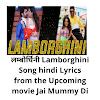 लम्बोर्घिनी Lamborghini Song hindi Lyrics from the Upcoming movie Jai Mummy Di