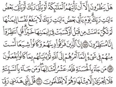 Tafsir Surat Al-An'am Ayat 156, 157, 158, 159, 160