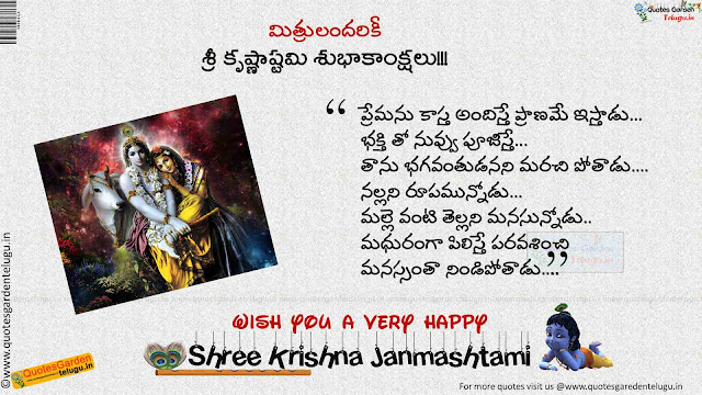 Best SriKrishnashtami HDwallpapers Quotes Greetings Poems in telugu 994