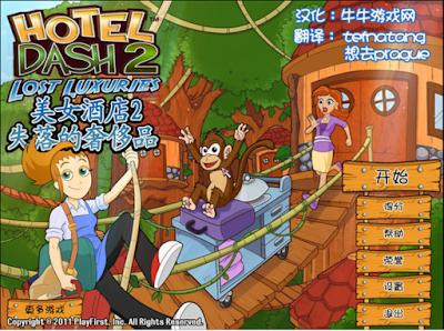 美女酒店2:失落的奢侈品中文版(Hotel Dash2:Lost Luxuries),大自然風格模擬經營!