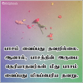 Pasam tamil quote