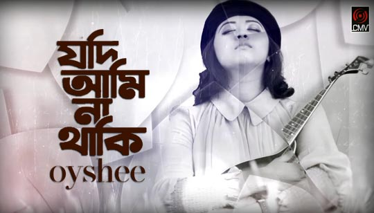 Jodi Ami Na Thaki by Oyshee