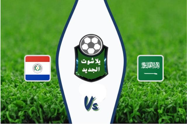 نتيجة مباراة السعودية وباراجواي اليوم 19-11-2019 مباراة ودية