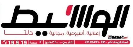 وسيط الدلتا عدد الجمعة 13 ابريل 2018 م