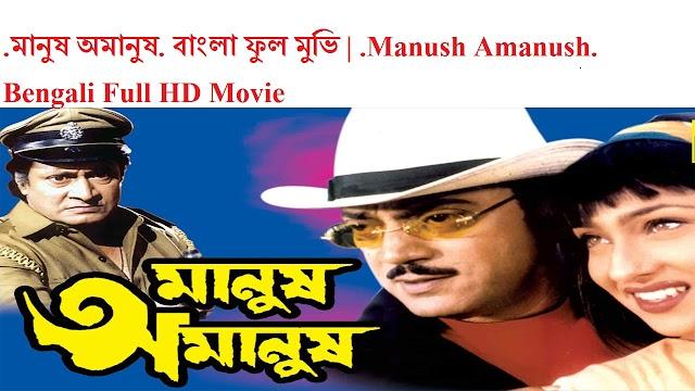 .মানুষ অমানুষ. বাংলা ফুল মুভি | .Manush Amanush. Bengali Full HD Movie | Epsonprinter.club