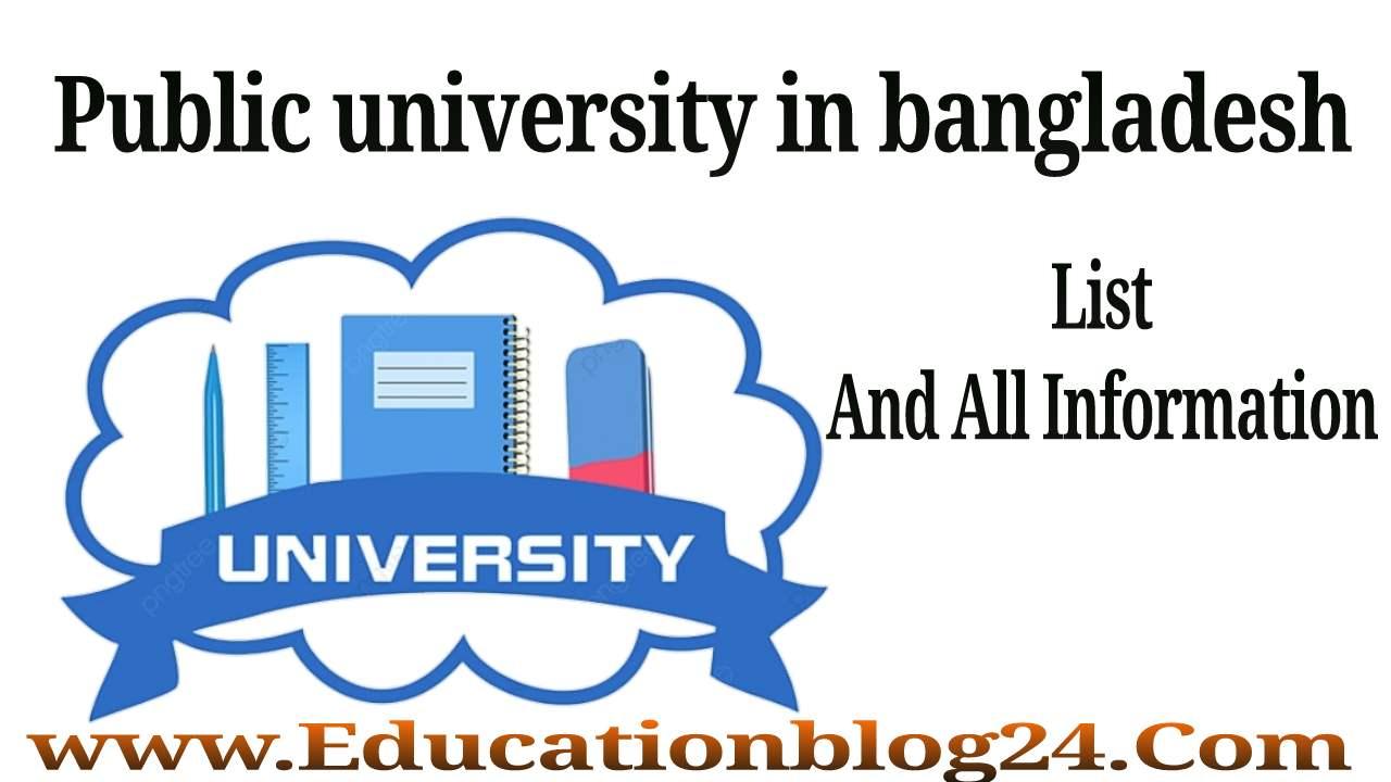 বাংলাদেশের সকল পাবলিক বিশ্ববিদ্যালয়ের তালিকা ও সকল তথ্য -public university in bangladesh All Information