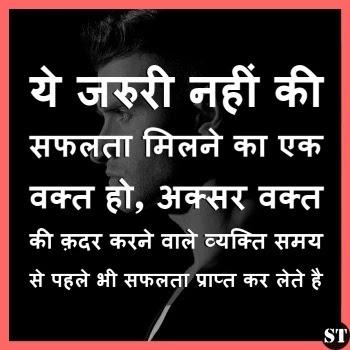 """instagram motivational status in hindi,"""" ये जरुरी नहीं की सफलता मिलने का एक वक्त हो, अक्सर वक्त की क़दर करने वाले व्यक्ति समय से पहले भी सफलता प्राप्त कर लेते है """""""