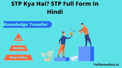 STP Full Form In Hindi