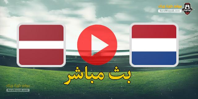 نتيجة مباراة هولندا ولاتفيا اليوم 27 مارس في تصفيات كأس العالم 2022