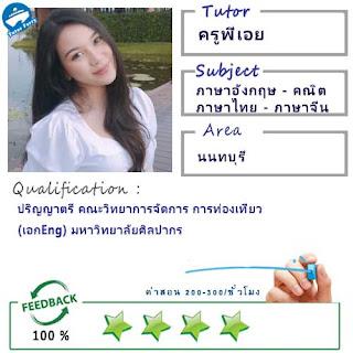 ครูพี่เอย (ID : 13401) สอนวิชาภาษาอังกฤษ ที่นนทบุรี