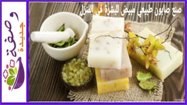 صابون طبيعي للوجه مغذي للبشرة، صابون طبيعي للبشرة الجافة و كل أنواع البشرة،  صابون طبيعي للجسم ،صابون طبيعي للشعر غني بالفيتامين، صنع صابون طبيعي منزلي