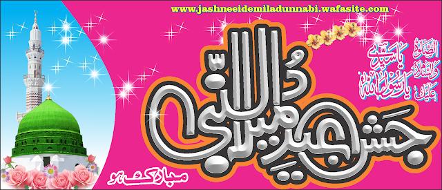 وصالِ مصطفٰی صلَّی اللہ تعالٰی علیہ وآلہ وسلَّم Wisal-e-Mustafa