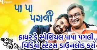 Father's day video status | Pa pa Pagali | Chal Jivi laiye